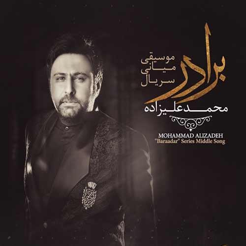 دانلود آهنگ جدید محمد علیزاده به نام برادر تیتراژ میانی