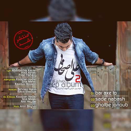 دانلود آلبوم جدید علی اصحابی به نام ای پی 2