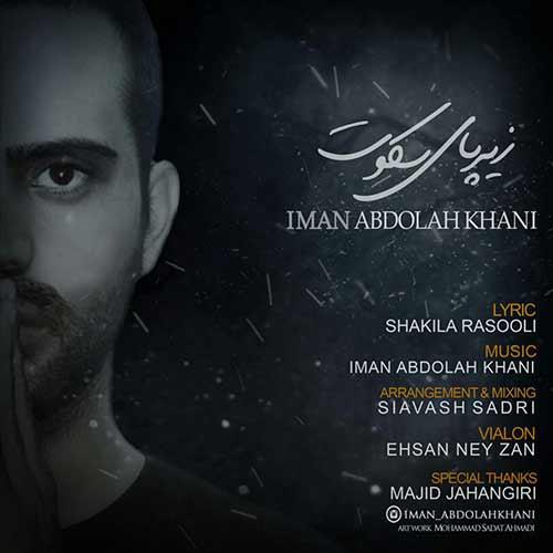 دانلود آهنگ جدید ایمان عبدالله خانی به نام زیر پای سکوت