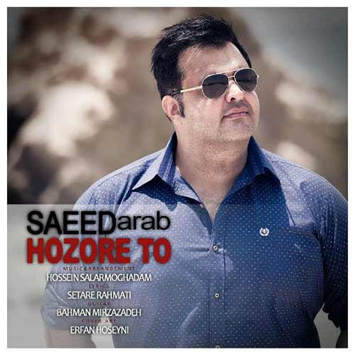 دانلود آهنگ جدید سعید عرب به نام حضور تو