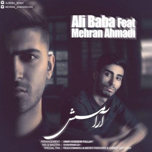 دانلود آهنگ جدید علی بابا به نام آرامش