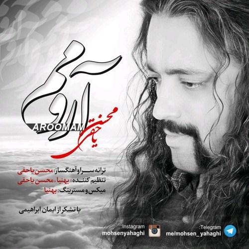 دانلود آهنگ جدید محسن یاحقی به نام آرومم