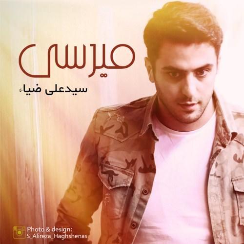 دانلود آهنگ جدید سید علی ضیاء به نام میرسی