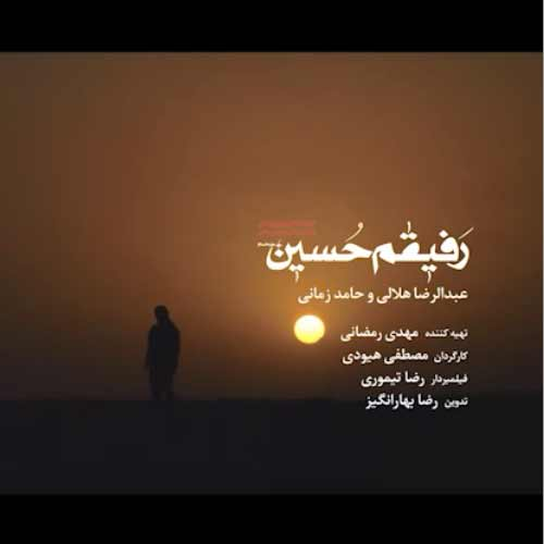 دانلود آهنگ جدید حامد زمانی و عبدالرضا هلالی به نام رفیقم حسین