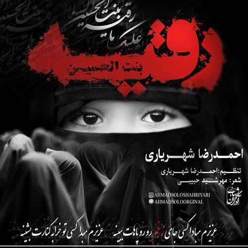 دانلود آهنگ جدید احمدرضا شهریاری به نام رقیه