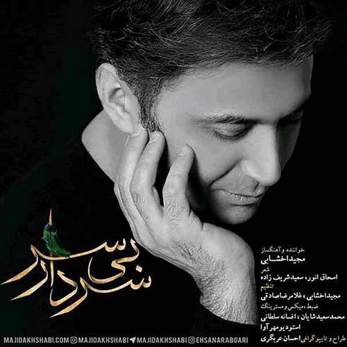 دانلود آهنگ جدید مجید اخشابی به نام سردار بی سر