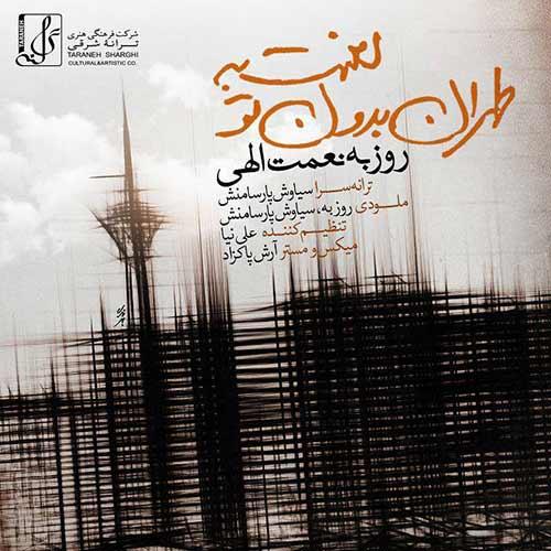 دانلود آهنگ جدید روزبه نعمت الهی به نام لعنت به تهران بدون تو