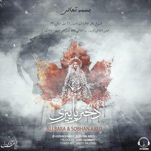 دانلود آهنگ جدید علی بابا به نام دختر پاییزی