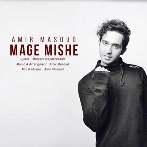 دانلود آهنگ جدید امیر مسعود به نام مگه میشه