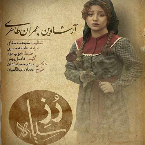دانلود آهنگ جدید آرشاوین و عمران طاهری به نام رز سیاه