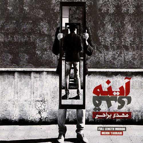 دانلود آلبوم جدید مهدی یراحی به نام آینه قدی