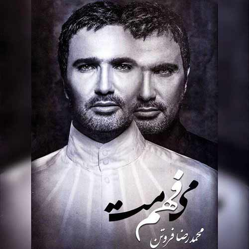 دانلود آهنگ جدید محمدرضا فروتن به نام من از تو برنمیگردم
