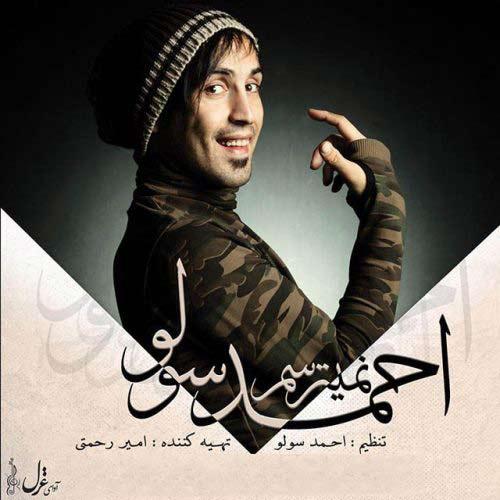 دانلود آهنگ جدید احمدرضا شهریاری به نام نمیترسم