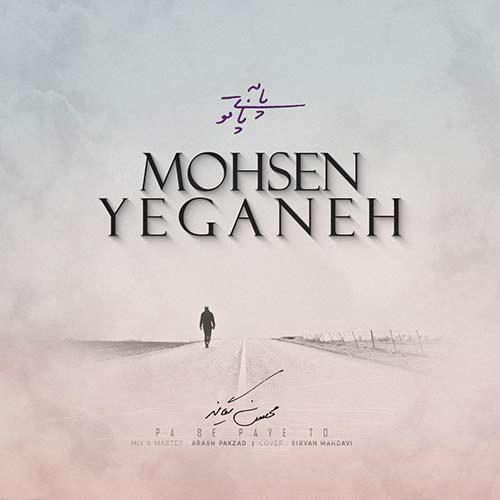 دانلود آهنگ جدید محسن یگانه به نام پا به پای تو ورژن آکوستیک