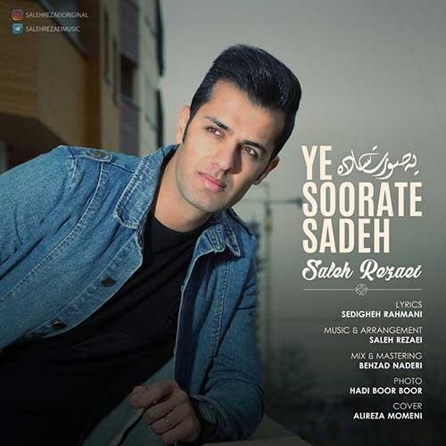 دانلود آهنگ جدید صالح رضایی به نام یه صورت ساده