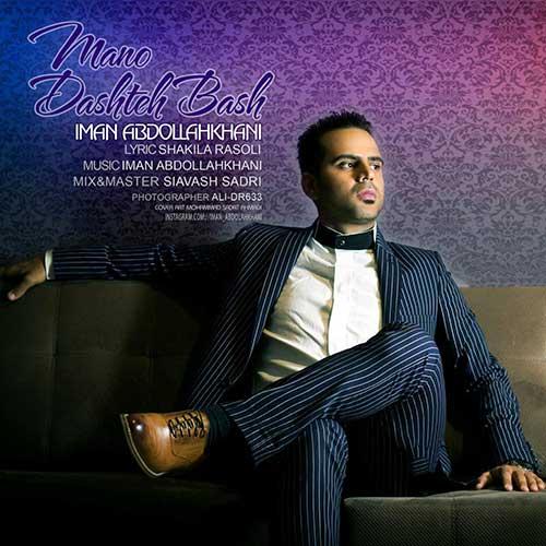 دانلود آهنگ جدید ایمان عبدالله خانی به نام منو داشته باش
