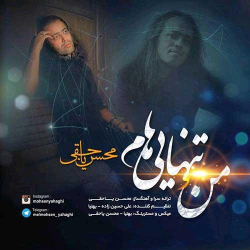 دانلود آهنگ جدید محسن یاحقی به نام منو تنهایی هام