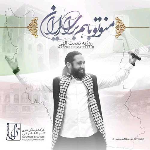 دانلود آهنگ جدید روزبه نعمت الهی به نام من و تو با هم برای ایران