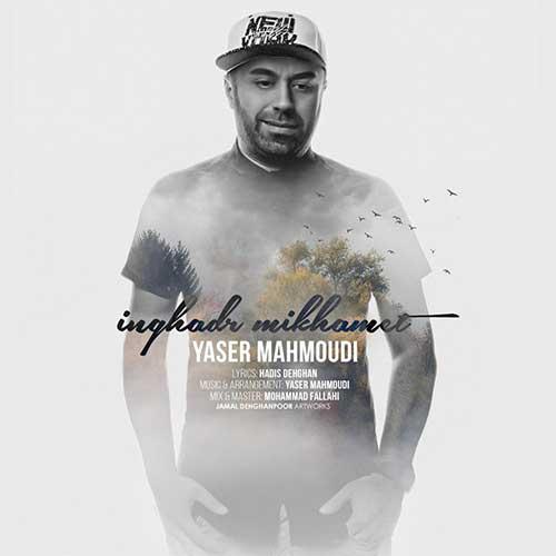 دانلود آهنگ جدید یاسر محمودی به نام انقدر میخوامت