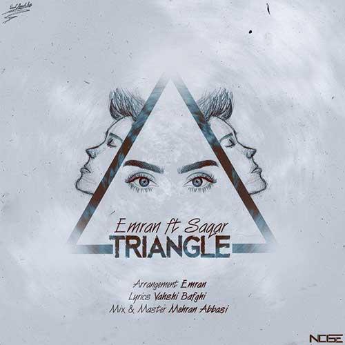 دانلود آهنگ جدید عمران به نام مثلث