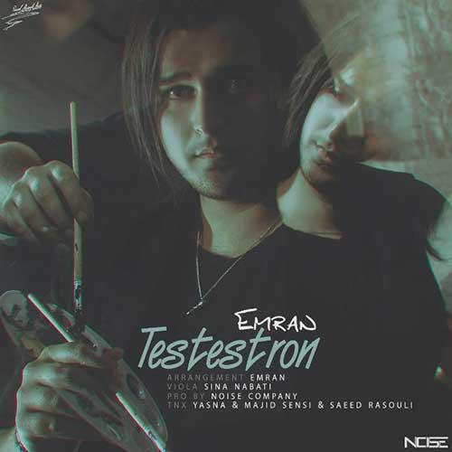 دانلود آهنگ جدید عمران به نام تستسترون
