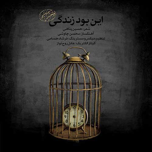 دانلود آهنگ جدید محسن چاوشی به نام این بود زندگی ورژن جدید