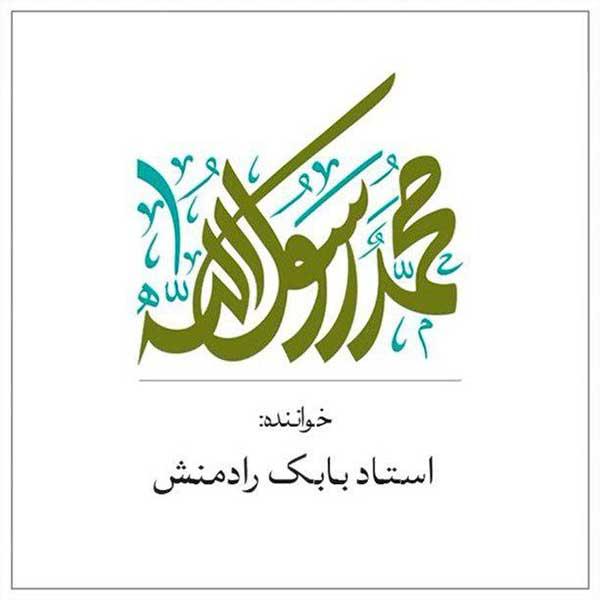 دانلود آهنگ جدید بابک رادمنش به نام محمد رسول الله