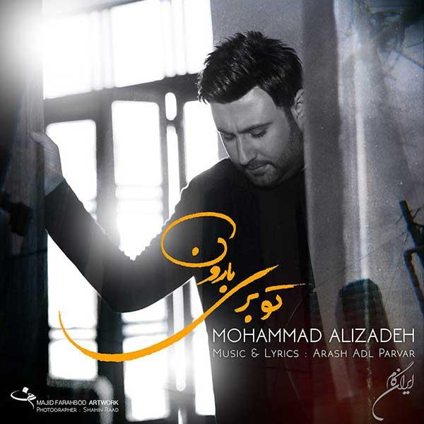 دانلود آهنگ جدید محمد علیزاده به نام تو بری بارون