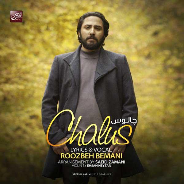 دانلود آهنگ جدید روزبه بمانی به نام چالوس