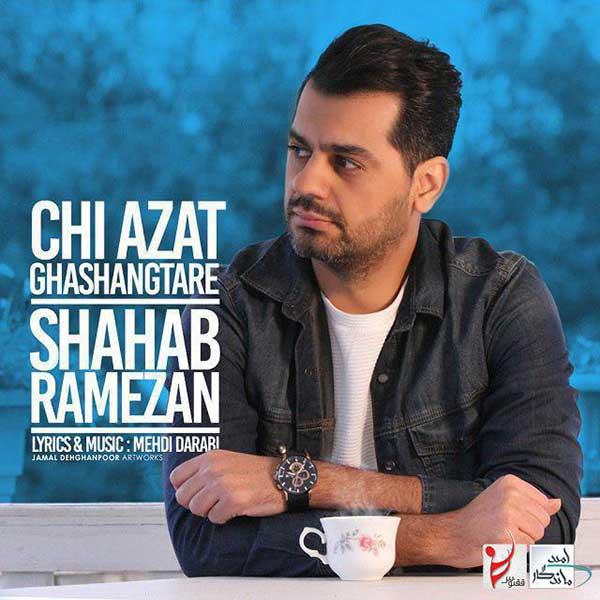 متن آهنگ چی ازت قشنگتره از شهاب رمضان