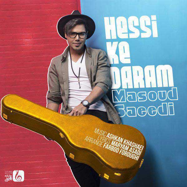 دانلود آهنگ جدید مسعود سعیدی به نام حسی که دارم