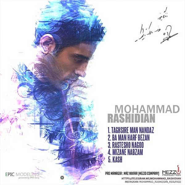 دانلود آهنگ جدید محمد رشیدیان به نام با من حرف بزن