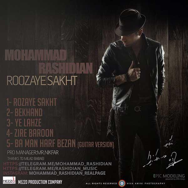 دانلود آهنگ جدید محمد رشیدیان به نام یه لحظه