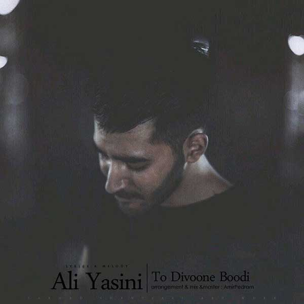 دانلود آهنگ جدید علی یاسینی به نام تو دیوونه بودی