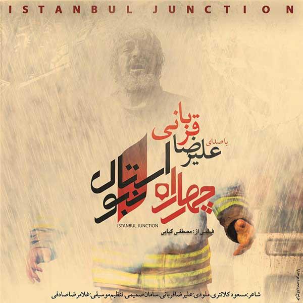 دانلود آهنگ جدید علیرضا قربانی به نام چهارراه استانبول