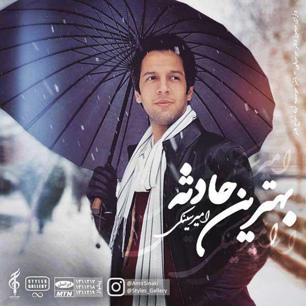 متن آهنگ بهترین حادثه امیر سینکی
