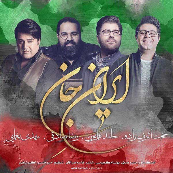 دانلود آهنگ جدید جمعی از هنرمندان به نام ایران جان