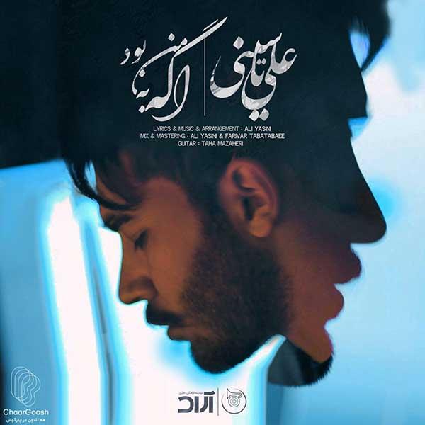 دانلود آهنگ جدید علی یاسینی به نام اگه به من بود