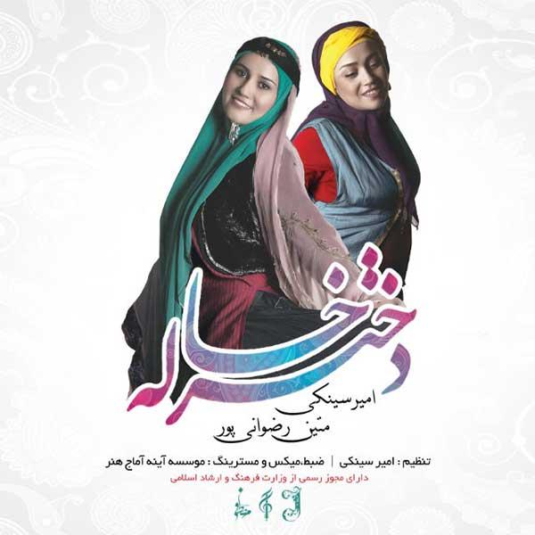 متن آهنگ دختر خاله امیر سینکی