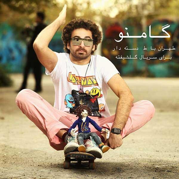 دانلود آهنگ جدید گامنو به نام تهران
