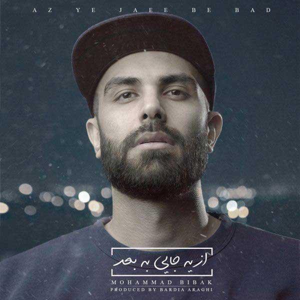 دانلود آهنگ جدید محمد بیباک به نام دشمنا شاد شن