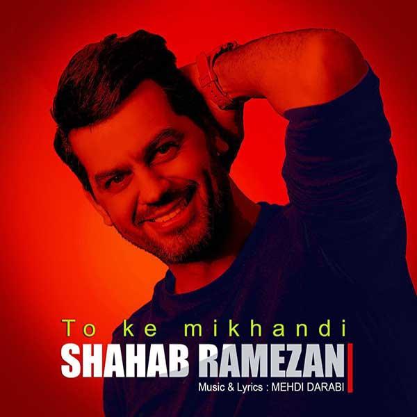 متن آهنگ تو که میخندی شهاب رمضان
