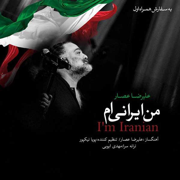 متن آهنگ من ایرانی ام علیرضا عصار