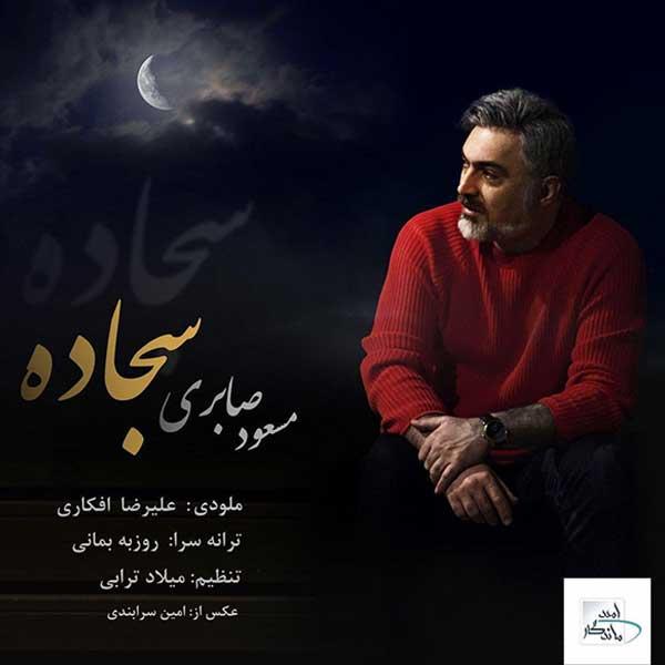 متن آهنگ سجاده مسعود صابری