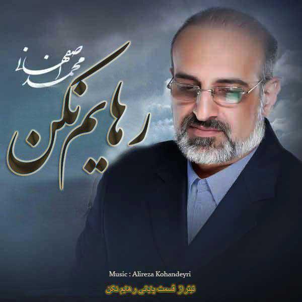 متن آهنگ رهایم نکن محمد اصفهانی