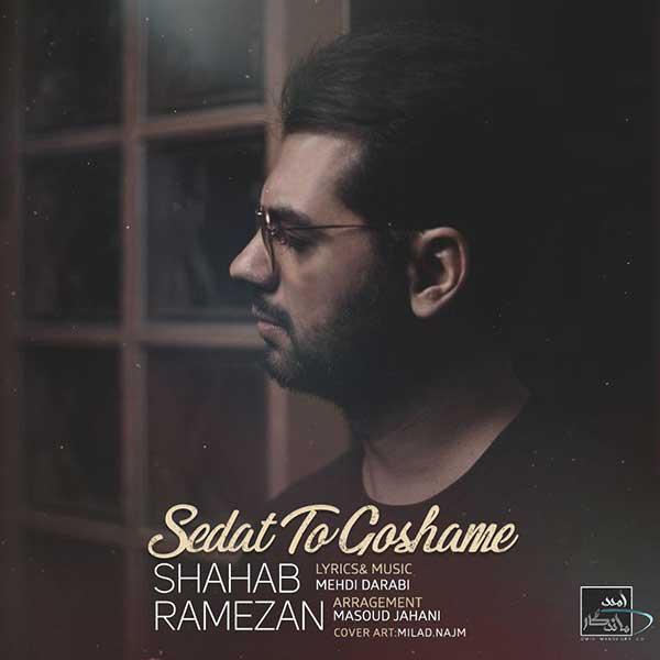 متن آهنگ صدات تو گوشمه شهاب رمضان