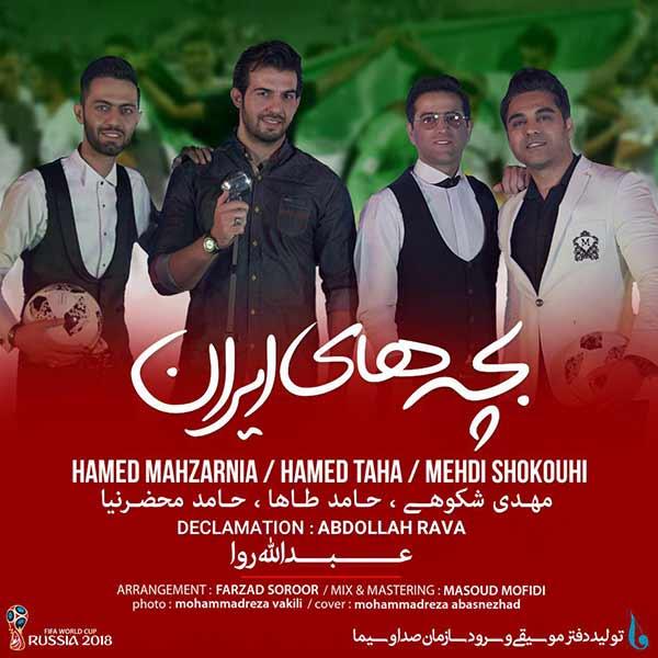 دانلود آهنگ جدید حامد محضرنیا به نام بچه های ایران