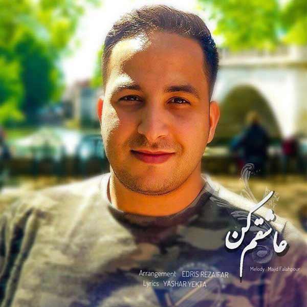 متن آهنگ عاشقم کن مجید فلاح پور