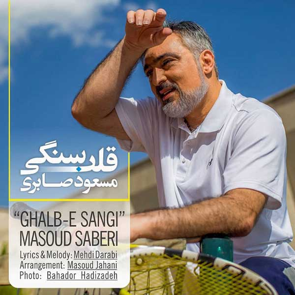 متن آهنگ قلب سنگی مسعود صابری