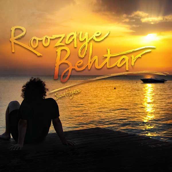 دانلود آهنگ جدید سینا حجازی به نام روزای بهتر